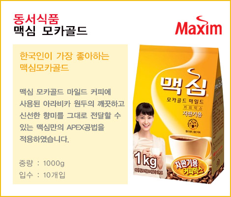 inst_coffee_maxim